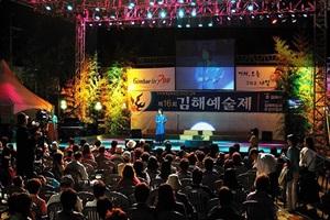 김해예술제,경상남도 김해시,지역축제,축제정보