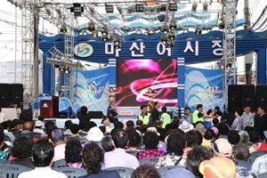 마산어시장축제,경상남도 창원시,지역축제,축제정보