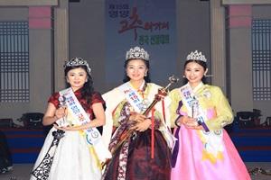 영양고추아가씨 선발대회,경상북도 영양군,지역축제,축제정보