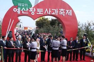 예산사과축제,충청남도 예산군,지역축제,축제정보