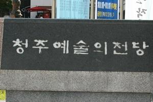 청주예술제,충청북도 청주시,지역축제,축제정보