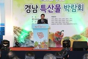 경남특산물박람회,경상남도 창원시,지역축제,축제정보