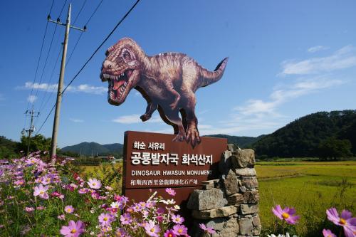 공룡화석의 본고장 전남 화순군, 당일코스1,전라남도 화순군