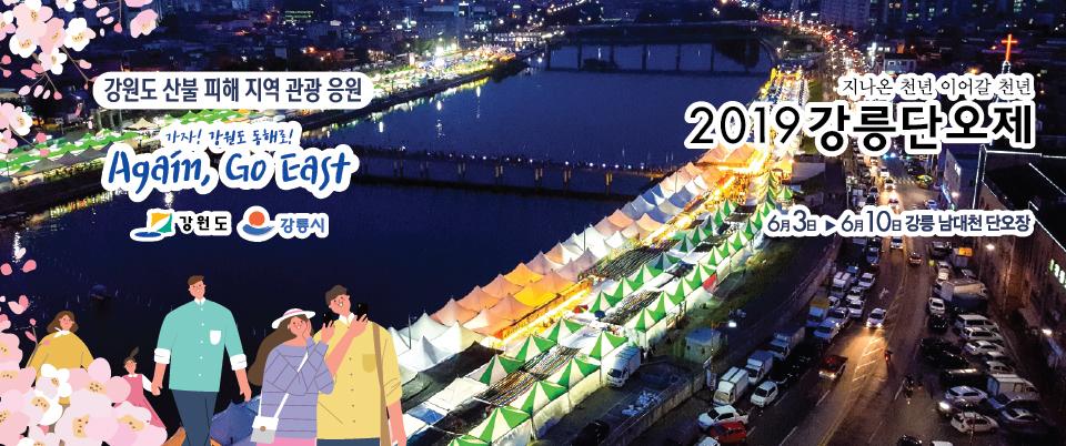 강원 강릉시