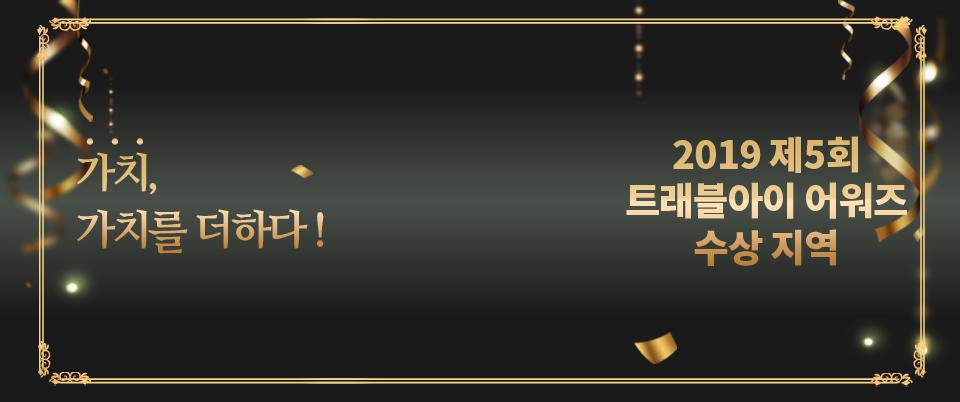 2019 제5회 트래블아이 어워즈
