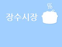 장터국밥 만나러 가 볼까?