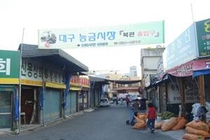 능금시장,대구광역시 북구,전통시장,재래시장