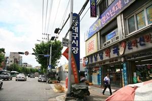 동대구시장,대구광역시 북구,전통시장,재래시장