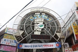 팔달신시장,대구광역시 북구,전통시장,재래시장