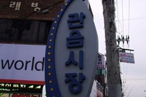 관음시장,대구광역시 북구,전통시장,재래시장