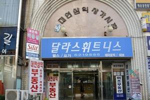 대연삼익상가시장,부산광역시 남구,전통시장,재래시장