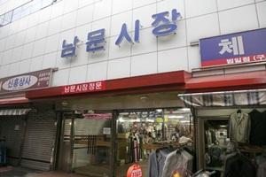 부산진 남문시장,국내여행,음식정보