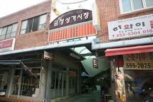 금성상가시장,부산광역시 동래구,전통시장,재래시장