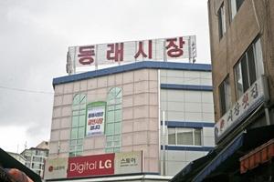 ★동래시장,부산광역시 동래구,전통시장,재래시장