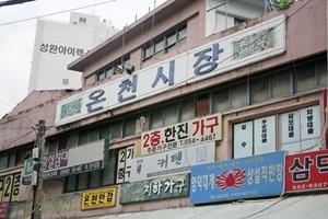 온천시장,부산광역시 동래구,전통시장,재래시장