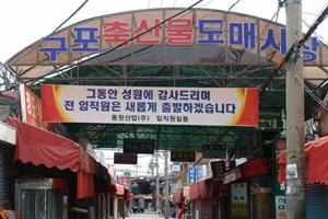 구포축산물도매시장,부산광역시 북구,전통시장,재래시장