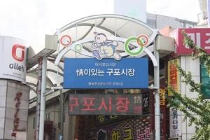 ★구포시장,부산광역시 북구,전통시장,재래시장