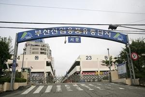부산산업용품유통단지 ,부산광역시 사상구,전통시장,재래시장