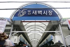 부산새벽시장,부산광역시 사상구,전통시장,재래시장