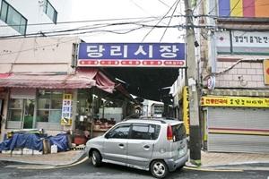 당리시장,부산광역시 사하구,전통시장,재래시장
