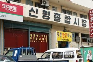 신평종합시장,부산광역시 사하구,전통시장,재래시장