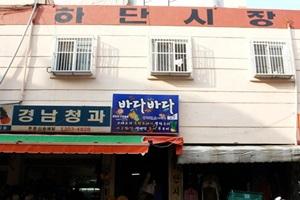 하단시장,부산광역시 사하구,전통시장,재래시장