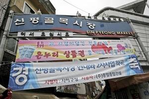 신평골목시장,부산광역시 사하구,전통시장,재래시장