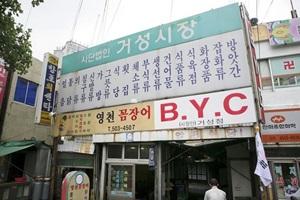 거성시장,부산광역시 연제구,전통시장,재래시장