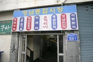 영남종합시장,부산광역시 연제구,전통시장,재래시장