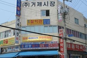 거제시장,부산광역시 연제구,전통시장,재래시장