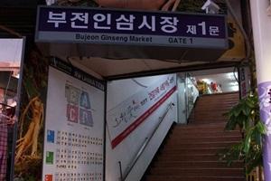 부전인삼시장,부산광역시 부산진구,전통시장,재래시장