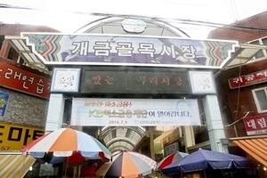 개금골목시장,부산광역시 부산진구,전통시장,재래시장