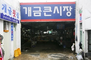 개금큰시장,부산광역시 부산진구,전통시장,재래시장