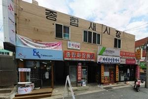 종합새시장,부산광역시 부산진구,전통시장,재래시장
