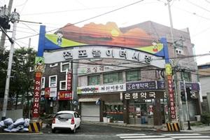 전포놀이터시장,부산광역시 부산진구,전통시장,재래시장