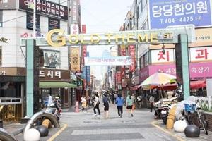 ★골드테마거리,부산광역시 부산진구,전통시장,재래시장
