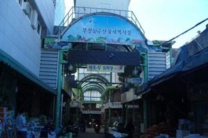 부전농수산물새벽시장,부산광역시 부산진구,전통시장,재래시장