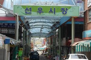 선우시장,울산광역시 중구,전통시장,재래시장