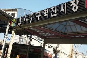 역전시장,울산광역시 중구,전통시장,재래시장