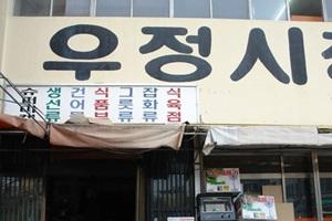 우정시장,울산광역시 중구,전통시장,재래시장
