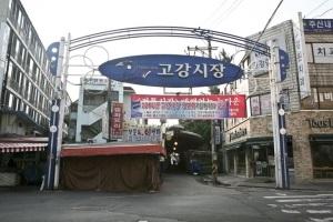 고강시장,경기도 부천시,전통시장,재래시장