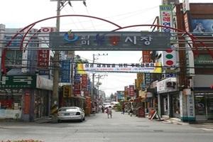 원미 부흥시장,경기도 부천시,전통시장,재래시장