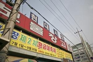 현대시장,경기도 성남시,전통시장,재래시장