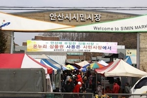 안산시 시민시장,국내여행,음식정보