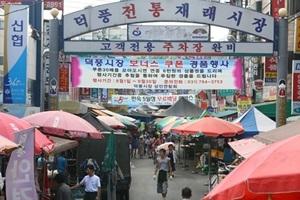 덕풍 재래시장,국내여행,음식정보