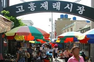 고흥시장,전라남도 고흥군,전통시장,재래시장