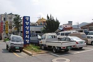 광양상설시장,전라남도 광양시,전통시장,재래시장