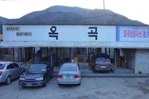 옥곡5일시장,전라남도 광양시,전통시장,재래시장