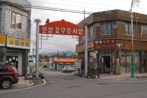 해보시장 ,전라남도 함평군,전통시장,재래시장