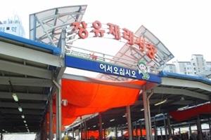 장유 재래시장,경상남도 김해시,전통시장,재래시장
